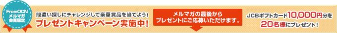 FormOCNメルマガ会員限定 プレゼントキャンペーン実施中!