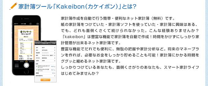 家計簿ツール「Kakeibon(カケイボン)」とは?
