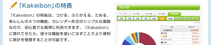 「Kakeibon」の特長