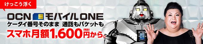 OCNモバイルONEケータイ番号そのまま通信もパケットもスマホ月額1,600円から。