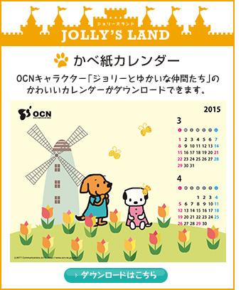 かべ紙カレンダー