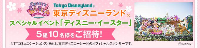 スペシャルイベント「ディズニー・イースター」5組10名様をご招待!