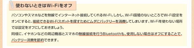 使わないときはWi-Fiをオフ