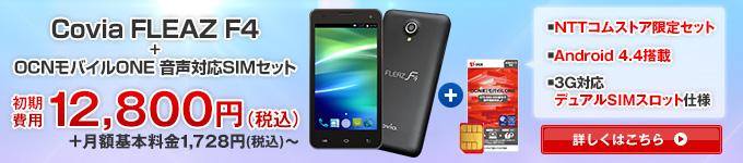 Covia FLEAZ F4+ OCNモバイルONE 音声対応SIMセット