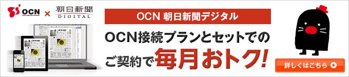 OCN朝日新聞デジタル OCN接続プランとセットでのご契約で毎月おトク!