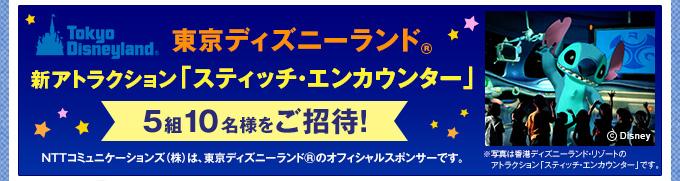 東京ディズニーランド(R)新アトラクション「スティッチ・エンカウンター」