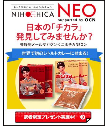 NIHOCHICA NEO
