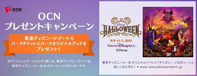 OCNプレゼントキャンペーン 東京ディズニーリゾート(R)パークチケットとパークオリジナルグッズをプレゼント!