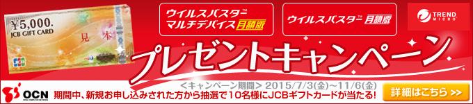 プレゼントキャンペーン 期間中、新規お申し込みされた方から抽選で10名様にJCBギフトカードが当たる!