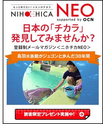 NIHOCHICA NEO 日本の「チカラ」発見してみませんか? 読者限定プレゼント実施中!
