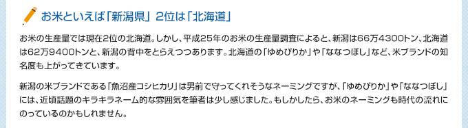 お米といえば「新潟県」2位は「北海道」