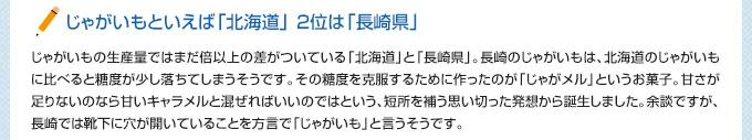 じゃがいもといえば「北海道」2位は「長崎県」
