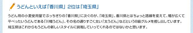 うどんといえば「香川県」2位は「埼玉県」