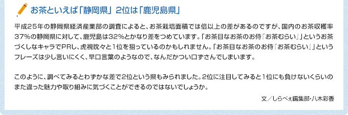 お茶といえば「静岡県」2位は「鹿児島県」
