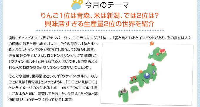 今月のテーマ りんご1位は青森、米は新潟、では2位は?興味深すぎる生産量2位の世界を紹介