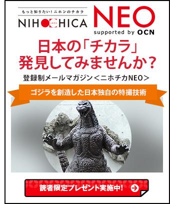 NIHOCHICA NEO 日本の「チカラ」発見してみませんか?