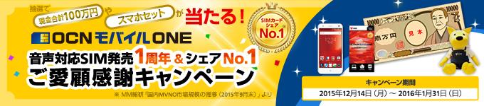 音声対応SIM発売1周年&シェアNo.1ご愛顧感謝キャンペーン