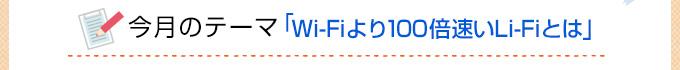 今月のテーマ「Wi-Fiより100倍速いLi-Fiとは」