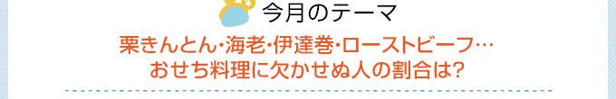 今月のテーマ 栗きんとん・海老・伊達巻・ローストビーフ…おせち料理に欠かせぬ人の割合は?