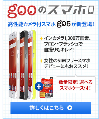 gooのスマホ 高性能カメラ付スマホg05が新登場!
