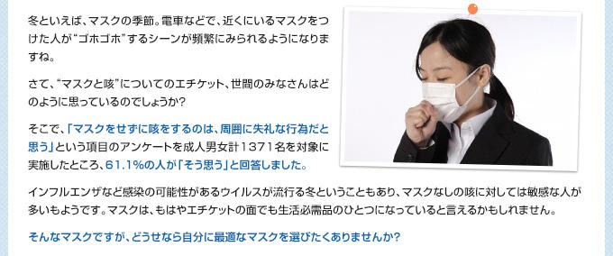 """冬といえば、マスクの季節。電車などで、近くにいるマスクをつけた人が""""ゴホゴホ""""するシーンが頻繁にみられるようになりますね。"""