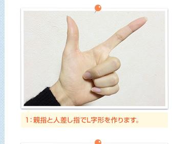 1:親指と人差し指でL字形を作ります。