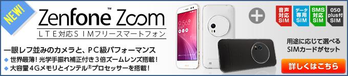 Zenfone Zoom LTE対応SIMフリースマートフォン