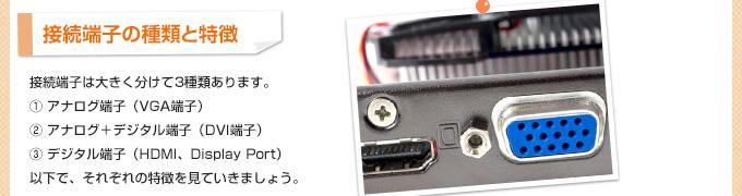 接続端子の種類と特徴