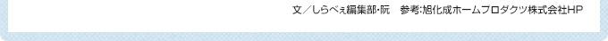 文/しらべぇ編集部・阮 参考:旭化成ホームプロダクツ株式会社HP