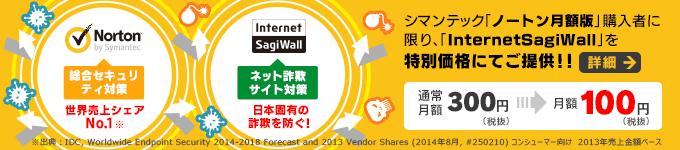 シマンテック「ノートン月額版」購入者に限り、「InternetSagiWall」を特別価格にてご提供!!