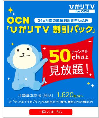 OCN「ひかりTV 割引パック」