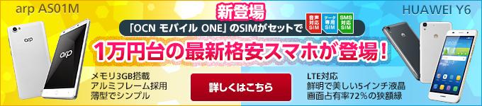 「OCN モバイル ONE」のSIMスマホがセットで1万円台の最新格安スマホが登場!