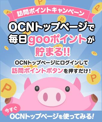 OCNトップページで毎日gooポイントが貯まる!