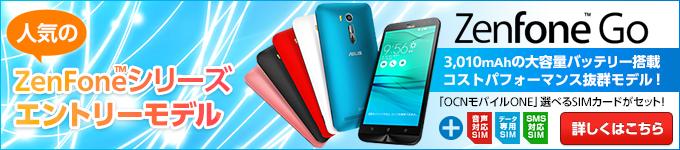 人気のZenFone(TM)シリーズ エントリーモデル ZenFone Go+選べるOCNモバイルONEセット