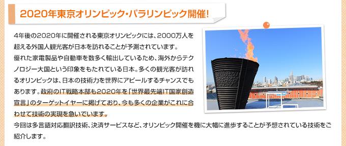 2020年東京オリンピック・パラリンピック開催!