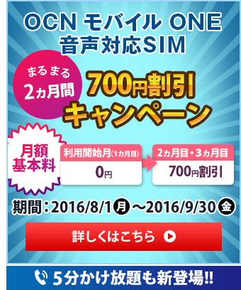 OCN モバイル ONE 音声対応SIM 700円割引キャンペーン