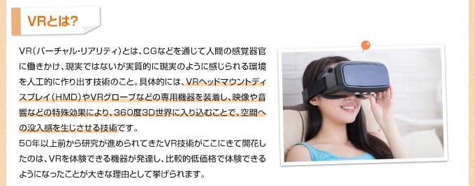 VRとは?