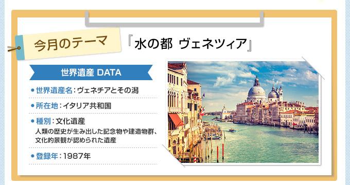 今月のテーマ『水の都 ヴェネツィア』