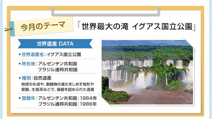 今月のテーマ『世界最大の滝 イグアス国立公園』