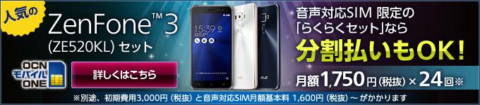 ZenFone ™ 3(ZE520KL)セット 音声対応SIM限定の「らくらくセット」なら分割払いもOK!