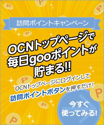 OCNトップページで毎日gooポイントが貯まる!!