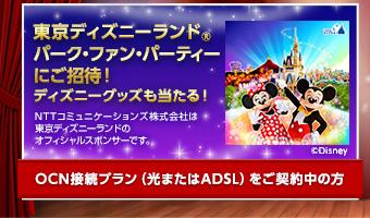 東京ディズニーランド(R)パーク・ファン・パーティーにご招待!OCN接続プラン(光またはADSL)をご契約中の方