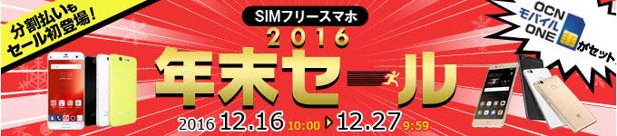 分割払いもセール初登場! OCN モバイル ONEがセット  SIMフリースマホ2016年末セール 2016 12.16 10:00→12.27 9:59