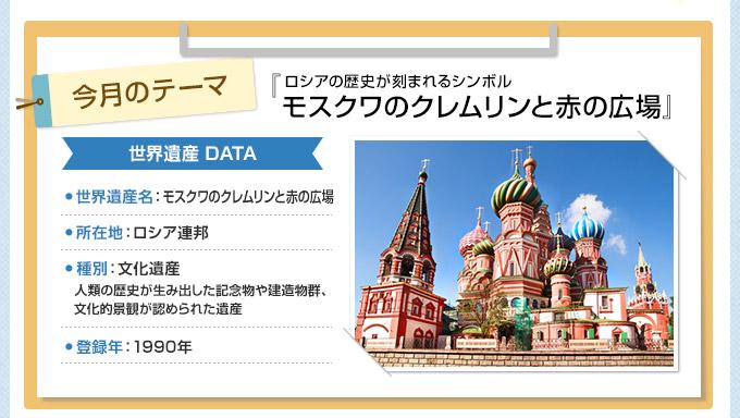 今月のテーマ『ロシアの歴史が刻まれるシンボル モスクワのクレムリンと赤の広場』