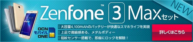 ZenFone ™ 3Maxセット OCN モバイル ONE 詳しくはこちら