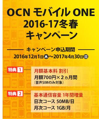 OCN モバイル ONE 2016-2017冬春キャンペーン