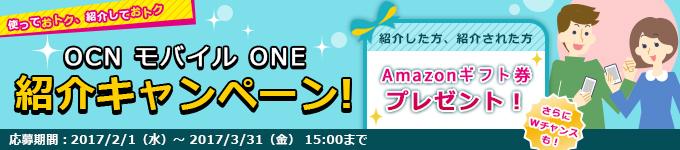 OCN モバイル ONE 紹介キャンペーン!