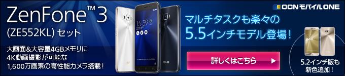 OCN モバイル ONE ZenFone™3(ZE552KL)セット マルチタスクも楽々の5.5インチモデル登場! 詳しくはこちら