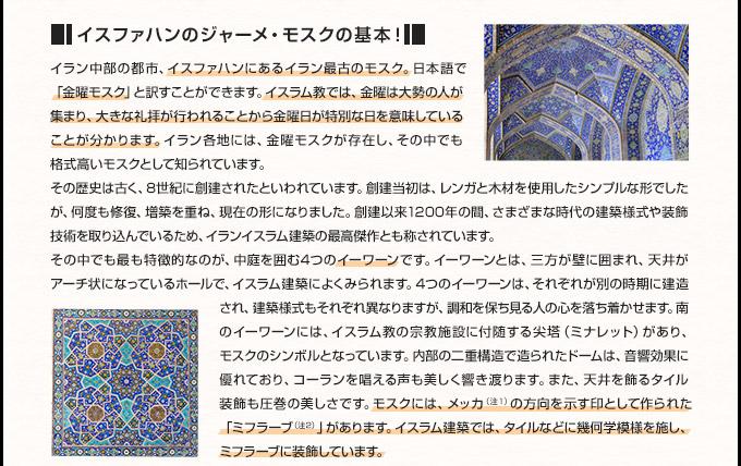 イスファハンのジャーメ・モスクの基本!