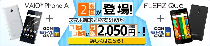 2機種が登場! スマホ端末と格安SIMがコミコミで月額2,050円(税抜)! 詳しくはこちら!
